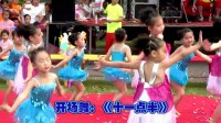延寿幼儿园六一儿童节亲子活动视频