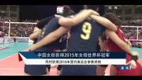 朱婷重扣拿下冠军点 女排世界杯中国3-1日本