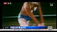 中国女排  黄金时代 天天体育 150906