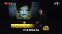 BTV档案--1983全国通缉令追捕二王(上)