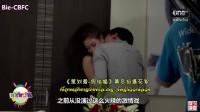 【BieCBFC】《策划爱》第一集激情戏幕后花絮中字