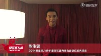 【陈伟霆】 2014明星权力榜年度港台最受欢迎男演员