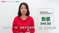 【康老师中韩大讲座】IT大势词汇-第一集