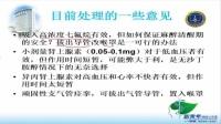 第111期:支气管痉挛的麻醉管理-张诗海教授