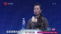 非诚勿扰2017 最新精彩花絮 最帅医生引爆求爱大作战 非常完美2017中国式相亲