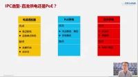TP-LINK安防产品选型与方案设计
