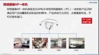 TP-LINK 安防监控产品介绍