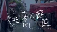 《回海上》唱给41%的非上海人听 by W 野狗音乐舱