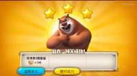 【奶嘴解说】熊出没之秋日团团转 熊出没之保卫家园第2集