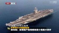 军情解码 军事纪实-外界紧盯中国新航母3kh0