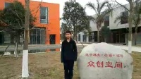 电子科技大学 苏皓元
