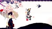 【狸猫翻唱】环绕音:棠梨煎雪