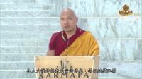第34屆噶舉大祈願法會 法王噶瑪巴主持泰皇蒲美蓬悼念法會