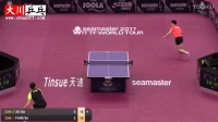 许昕vs方博【2017卡塔尔乒乓球公开赛】直板真的落后了吗