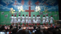 基督教舞蹈基督精兵