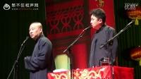 郭德纲于谦相声 最新德云社跨年相声专场2017《咖啡豆娘娘》