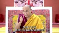 2016年大宝法王开示《修心絮语》4(中文字幕)