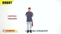 黄景行POPPING机械舞教学Lesson7 robot