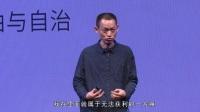 【听道讲坛】王晓渔:如何理解自由教育