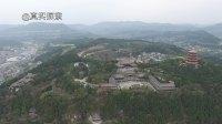 航拍嘉陵江4: 西武当山 四川广元市苍溪县