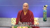 2016年大宝法王开示《佛法问答》中文字幕
