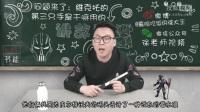 英雄联盟LOL徐老师讲故事38:维克托:加入光荣的进化吧!徐老师视频团队