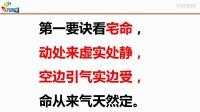 蒋大鸿 阳宅指南 白话图文解说 第一要诀-苏州阳宅风水专家凡听老师