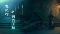 鬼吹灯之 黄皮子坟 第21集