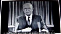 美国总统艾森豪威尔警告美国人民:小心军工复合体