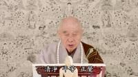 020-05-淨空法師:【大乘佛法建立在菩提心的基礎上】