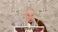 020-04-淨空法師:【了生死】人道苦多樂少,容易覺悟
