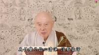281-淨空法師:【一念相應】真心相應,無比殊勝功德