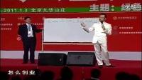 俞凌雄 老板管理企业秘诀宝典