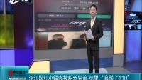 广州男子ATM机装摄像头  保安锁门瓮中捉鳖 九点半 170303
