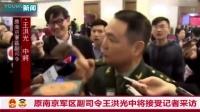 霸气!原南京军区副司令:萨德入台之日就是解放台湾之时