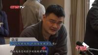"""政协委员姚明:竞技体育功能定位需要""""再思考"""""""