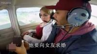 男子明知自己晕机,仍然坚持在飞机上向女友求婚!