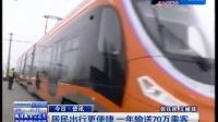 青岛电车居民出行更便捷_一年输送70万乘客