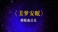 唐喜明催眠曲音乐—听了快速睡觉