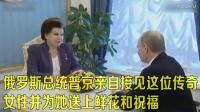 人类首位女航天员80岁大寿普京亲送鲜花大礼包