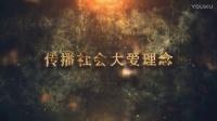 《人间有爱》百部微电影拍摄启动
