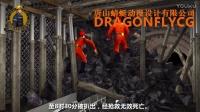 煤矿井下安全事故动画