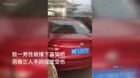 【拍客】 黄花机场航站楼发生车祸致四人受伤 一男子撞下高架桥