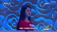 中国诗词大会第二季2017第一场_高清