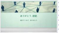 日语日常口语1