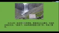 2.五年级下册-汉语-美丽的长白山-诺明其其格