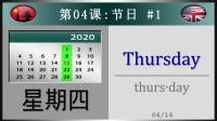 第04课_ 星期 (学习英语)