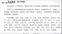 微明六爻预测经典讲解系列之《火珠林》25