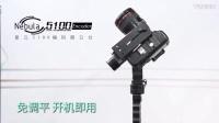 星云5100+5D3:免调平功能展示
