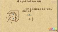 球与多面体的接切问题.mp4